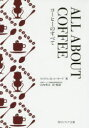 ◆◆ALL ABOUT COFFEE コーヒーのすべて / ウィリアム H ユーカーズ/著 山内秀文/訳 解説 / KADOKAWA