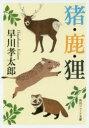◆◆猪・鹿・狸 / 早川孝太郎/〔著〕 / KADOKAWA