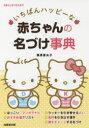 ◆◆いちばんハッピーな赤ちゃんの名づけ事典 / 栗原里央子/著 / 成美堂出版