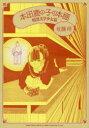 ◆◆本田鹿の子の本棚 暗黒文学少女篇 / 佐藤将/著 / リイド社