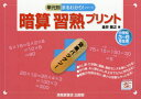 ◆◆暗算習熟プリント 小学校3〜6年生用 / 金井敬之/著 / 清風堂書店出版部