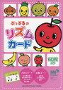 ◆◆ぷっぷるのリズムカード / 高橋千佳子/監修 / ヤマハミュージックエンタテインメントホールディングス出版部