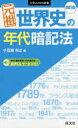 外語, 學習參考書 - ◆◆元祖世界史の年代暗記法 / 小豆畑和之/著 / 旺文社