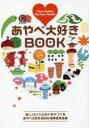 ◆◆あやべ大好きBOOK I love Ayabe,You love Ayabe / ねじっとくんとみんなでつくるあやべ大好きBOOK編集委員会/編 / ポプラ社