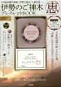 ◆◆伊勢のご神木ブレスレットBOOK 恵 / 宝島社