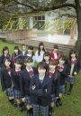 ◆◆拝啓 ハル先輩! 東麻布高校白書 モーニング娘。'17 BOOK / ワニブックス