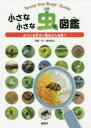 ◆◆小さな小さな虫図鑑 よくいる小さい虫はどんな虫? / 鈴木知之/写真・文 / 偕成社