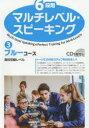 ◆◆6段階マルチレベル・スピーキング 3 / 石井雅勇/著 / 語学春秋社