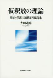 ◆◆仮釈放の理論 矯正・保護の連携と再犯防止 / 太田達也/著 / 慶應義塾大学出版会