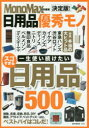 ◆◆決定版!日用品優秀モノ / 宝島社