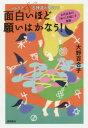◆◆レムリア&古神道の魔法で面白いほど願いはかなう! 古代日本の「祈り」が起こす奇跡 / 大野百合子/著 / 徳間書店