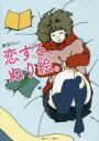 書, 雜誌, 漫畫 - ◆◆恋する、ぬり絵。 / 奥田けい/著 / 講談社ビーシー
