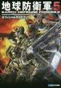 ◆◆地球防衛軍5オフィシャルガイドブック / ファミ通/責任編集 / Gzブレイン