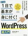 ◆◆たった1日で基本が身に付く!WordPress超入門 / 佐々木恵/著 / 技術評論社