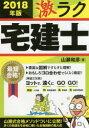 ◆◆激ラク宅建士 おもしろゴロ合わせで最短合格! 2018年版 / 山瀬和彦/著 / 新星出版社