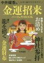 ◆◆中井耀香の金運招来パーフェクトBOOK / 中井耀香/著 / 宝島社