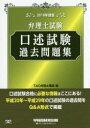◆◆弁理士試験口述試験過去問題集 2018年度版 / TAC弁理士講座/編 / 早稲田経営出版
