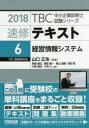 ◆◆速修テキスト 2018−6 / 山口正浩/監修 / 早稲田出版