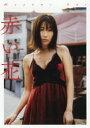 ◆◆赤い花 小野真弓写真集 / 野村恵子/撮影 / 講談社...