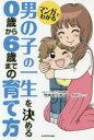 ◆◆マンガでわかる男の子の一生を決める0歳から6歳までの育て方 / 竹内エリカ/著 かほり/マンガ / KADOKAWA