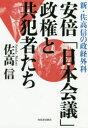 ◆◆安倍「日本会議」政権と共犯者たち / 佐高信/著 / 河出書房新社