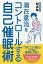 ◆◆潜在意識をコントロールする自己催眠術 / 林貞年/著 / パンローリング