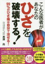 ◆◆こんな医者があなたのひざを破壊する! 99%のひざ痛は自分で治せる! / 黒澤尚/著 / わかさ出版
