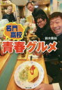 ◆◆名門高校青春グルメ / 鈴木隆祐/著 / 辰巳出版