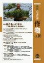 ◆◆最新農業技術作物 vol.10 / 農山漁村文化協会/編 / 農山漁村文化協会