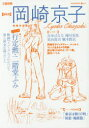 書, 雜誌, 漫畫 - ◆◆岡崎京子 総特集 / 河出書房新社