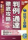 ◆◆勝つ!社労士受験判例・通達徹底攻略 2018年版 / 北村庄吾/著 / 労働調査会
