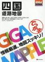 ◆◆でっか字四国道路地図 / 昭文社