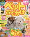 ◆◆ペットとおでかけ 首都圏発 '19 / JTBパブリッシング
