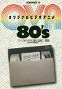 ◆◆オリジナルビデオアニメ80's テープがヘッドに絡まる前...