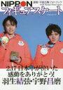 ◆◆NIPPONフィギュアスケート速報!平昌五輪フォトブック 平昌超速報!◆羽生結弦・奇跡の復活!!◆活躍!日本フィギュア / ロングランドジェイ