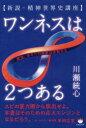 ◆◆ワンネスは2つある 新説・精神世界史講座 / 川瀬統心/著 / ヒカルランド