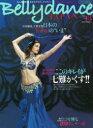 ◆◆ベリーダンス・ジャパン おんなを磨く、女を上げるダンスマガジン Vol.43(2018SPRING) / イカロス出版