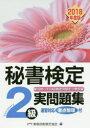 ◆◆秘書検定2級実問題集 2018年度版 / 実務技能検定協会/編 / 早稲田教育出版
