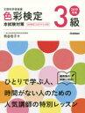 ◆◆色彩検定3級本試験対策 文部科学省後援 2019年版 / 熊谷佳子/著 / 学研プラス