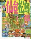 ◆◆るるぶ仙台松島宮城 '19 ちいサイズ / JTBパブリッシング