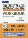 ◆◆速読英熟語WORKBOOK / Z会