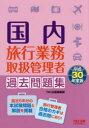 ◆◆国内旅行業務取扱管理者過去問題集 平成30年度版 / TAC株式会社出版事業部