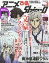 ◆◆アニメぴあShin‐Q Vol.3 / ぴあ