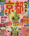 ◆◆るるぶ京都ベスト '19 超ちいサイズ / JTBパブリッシング