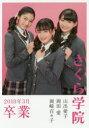 ◆◆さくら学院山出愛子・岡田愛・岡崎百々子2018年3月卒業...