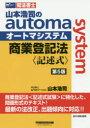 ◆◆山本浩司のautoma system商業登記法〈記述式〉 司法書士 / 山本浩司/著 / 早稲田経営出版