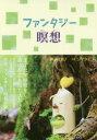 ◆◆ファンタジー瞑想 / 横山智恵子/文 シマタエコ/写真 / みらいパブリッシング