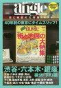 ◆◆あのころangle 街と地図の大特集1979 渋谷・六本木・銀座・横浜・下町編 40年前の東京にタイムスリッブ! / 主婦と生活社/編 / 主婦と生活社