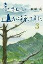◆◆亮さんの山に行ってきた 3 / 田原亮/著 / 白山書房