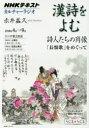 ◆◆漢詩をよむ 2018年4月→9月 / 日本放送協会/編集 NHK出版/編集 / NHK出版